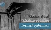 """"""" جواري الموت """" العنصر المجهول في التنظيمات الإرهابية بأدوار قاتلة"""