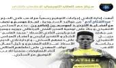 التعاون ينهي تعاقده مع عبدالفتاح آدم قادما من الحزم