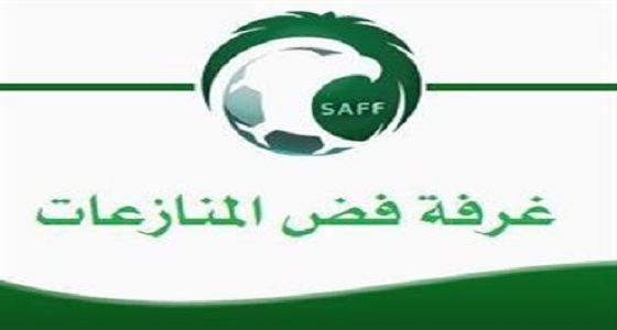 """فض المنازعات تلزم """" الرياض """" بدفع 56,750 ريال لـ محمد الخطيب"""