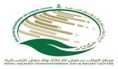 """"""" سلمان للإغاثة """" يواصل توزيع المساعدات الغذائية للنازحين من إقليم تهامة إلى عدن"""