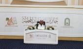 اختتام التصفيات الأولية لجائزة الملك سلمان المحلية لحفظ القرآن الكريم