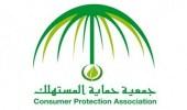 """"""" حماية المستهلك """" توضح عدة إجراءات لتوفير الكهرباء"""