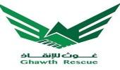 الجهات الأمنية تبحث عن 3 مقيمين مفقودين غربي الأفلاج