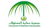 حماية المستهلك: من حقك استرداد مبلغ القيمة المضافة عند إرجاع السلعة