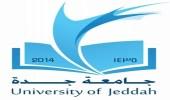 جامعة جدة: فتح باب القبول في برامج الدراسات العليا غدًا