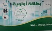 مستشفى الدلم يدشن بطاقة اولية لتسهيل اجراءات كبار السن واصحاب الهمم
