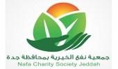 """"""" نفع الخيرية """" بمكة تأهل 46 أسرة في تخصصات مختلفة"""
