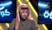 بالفيديو.. وبران: سعد سهيل متميز جدا ولم يكتشفه إلا كأس الخليج