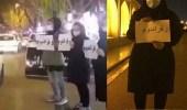 النظام الإيراني يعتقل 4 سيدات في أصفهان