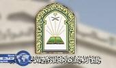 الشؤون الإسلامية تفعل استقبال المكاتب التعاونية للتبرعات عبر الرسائل النصية