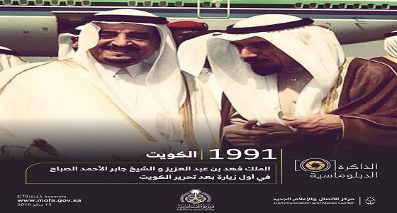 الزيارة الأولى للملك فهد إلى الكويت بعد تحريرها في صورة