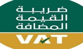 الدليل الإرشادي لضريبة القيمة المضافة على قطاع النقل