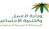 """"""" العمل """" بمكة المكرمة تضبط 4 آلاف مخالفة لقرارات التوطين والتأنيث"""