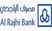 مصرف الراجحي يحذر العملاء من رسائل مجهولة