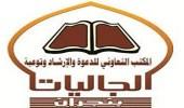""""""" تعاوني نجران """"  ينظم محاضرة بعنوان  """" الشتاء وقفات وأحكام """""""
