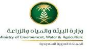 تقرير يومي من مشروعات الدواجن بالمملكة لوزارة البيئة