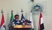 التحالف: ميليشيا الحوثي الإرهابية أطلقت 87صارخًا اتجاه المملكة