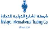 شركة الشايع الدولية تعلن وظائف شاغرة في عدة مناطق