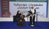 مقطوعات موسيقية لعازفة كمان سعودية تجذب زوار جناح المملكة بمعرض القاهرة للكتاب