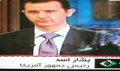 سقطة إعلامية مضحكة.. بشار الأسد رئيس أمريكا على شاشات إيران