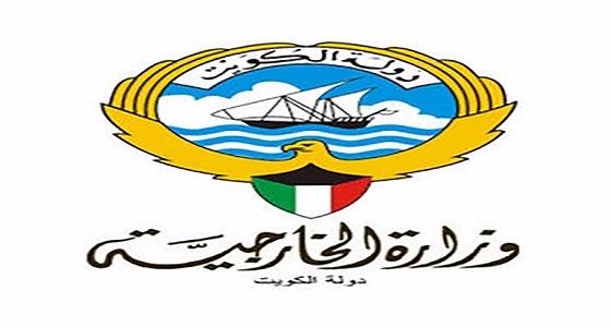 الخارجية الكويتية: جميع دبلوماسيينا وإداريينا بالخارج مواطنون كويتيون