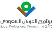 """شروط للمشاركة في برنامج """" المهني السعودي """""""