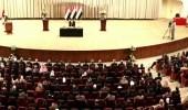 النواب العراقي يصوت بإلغاء إجراءات وقف التعاملات المالية مع إقليم كردستان