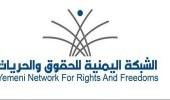 مأرب تشهر الشبكة اليمنية للحقوق والحريات