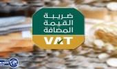 القيمة المضافة: يتم استرداد الضريبة مع قيمة السلع المستردة
