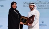 ريما بنت بندر تتسلم جائزة محمد بن راشد للإبداع الرياضي