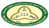 وظائف شاغرة للجنسين في جامعة الملك سعود بن عبدالعزيز