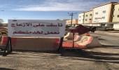 بالصورة.. بلدية رفحاء تعتذر للمواطنين عن أعمال الحفر