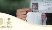 4 خطوات وضعتها وزارة الداخلية يجب اتباعها عند فقدان بطاقة الهوية
