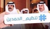 المعارضة القطرية: هناك تحقيق قضائي دولي جديد ضد نظام الحمدين