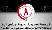"""رئيس جمعية """" مناعة """" يؤكد على حماية خصوصية مرضى """" الإيدز """""""