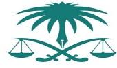 النيابة العامة توضح الحالات التي يجوز فيها تفتيش المتهم