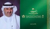 الدولية السعودية تستعد لإطلاق البرنامج الأضخم لدعم جمهور الأخضر في المونديال