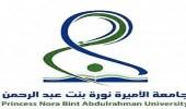 بدء تقديم طلب الدراسة بنظام زائر في جامعة الأميرة نورة