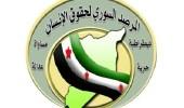 المرصد السوري: مقتل 20 مدنيا قرب دمشق