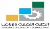 الكلية التقنية بالرياض تستقبل 2300 متدرب في الفصل التدريبي الحالي