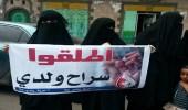 رابطة يمنية تحذر ميليشيا الحوثي من استخدام المختطفين دروعاً بشرية