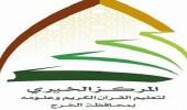 بدء القبول والتسجيل بمعهد البيان لإعداد معلمات القرآن في نعجان