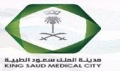 مدينة الملك سعود الطبية تعلن 3 وظائف إدارية شاغرة