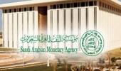 """"""" النقد """" : رفع الإيقاف عن """" التكافل السعودي """" للتأمين"""