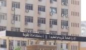 تعليم مكة يفتح باب التسجيل في الدورات التدريبية لشاغلات الوظائف التنفيذية