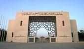 جامعة الإمام محمد بن سعود الإسلامية تعلن عن إيداع مكافآت الطلاب