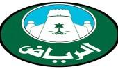 """"""" أمانة الرياض """" تحتل المركز الرابع في مستوى خدماتها"""