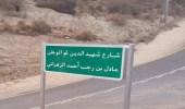إطلاق اسم الشهيد عادل الزهراني على الشارع الرئيسي أمام منزله بالمندق