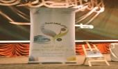 """شرق تعليم مكة يستكمل فعاليات ملتقى المشروع الوطني التوعوي """" نبراس """""""