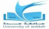 """"""" جامعة جدة """" تتجه لإلغاء السنة التحضيرية لمتفوقي """" قياس """""""